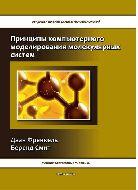 Д. Френкель, Б. Смит. Принципы компьютерного моделирования молекулярных систем. От алгоритмов к приложениям