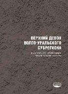 Верхний девон Волго-Уральского субрегиона (материалы по актуализации стратиграфических схем)