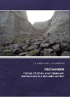 Песчаники. Состав, структура, классификация, макроописание и изучение в шлифах