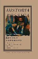 Друзья поневоле: Россия и бухарские евреи, 1800-1917