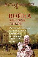 Война женскими глазами: русская и польская аристократки о польском восстании 1830—1831 годов
