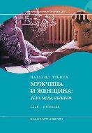 Мужчина и женщина: тело, мода, культура. СССР — оттепель