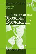 "Александр Игманд: ""Я одевал Брежнева…"""