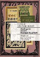 Михаил Сеславинский. Мой друг Осип Мандельштам. Избранная иллюстрированная библиография и автографы