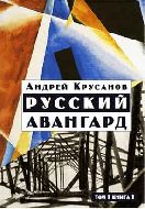 Русский авангард: 1907—1932 (Исторический обзор)