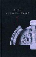 Волохонский Анри. Собрание произведений в 3-х т. Т. II: Проза