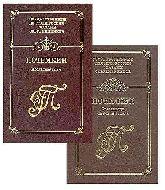 Г.А.Потемкин. 2 кн. Кн. 1 «От вахмистра до фельдмаршала» , Кн. 2 «Последние годы.Воспоминания.Дневники»