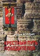 """Крестный путь победителей"""". Остросюжетный исторический роман. Я.А.Гордин"""