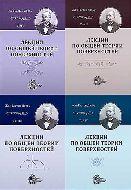 Дарбу Г. Лекции по общей теории поверхностей и геометрические приложения анализа бесконечно малых. В 4-х томах.
