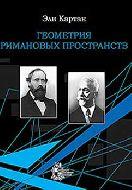 Геометрия римановых пространств (изд. 2-ое, испр. и доп.).Картан Э.