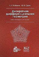 Дискретная дифференциальная геометрия. Интегрируемая структура