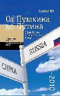 От Пушкина до Путина: образ России в современном Китае (1991-2010)