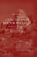 Тольц, В. «Собственный Восток России»: Политика идентичности и востоковедение в позднеимперский и раннесоветский период