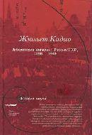 Кадио Ж. Лаборатория империи: Россия / СССР, 1860-1940