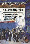 Амфитеатров А.В. Жизнь человека, неудобного для себя и для многих. В 2-х т.