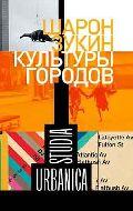 Культуры городов. Шарон Зукин