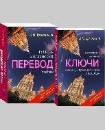 Д.И. Ермолович. Учебник «Русско-английский перевод» и «Методические указания и ключи».