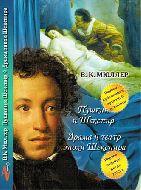 В.К. Мюллер. Пушкин и Шекспир. Драма и театр эпохи Шекспира
