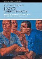 В кругу сверстников: Жизненный мир молодого человека в Советской России 1920-х годов. Рожков, А.Ю.