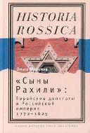 «Сыны Рахили»: Еврейские депутаты в Российской империи. 1772—1825. Минкина Ольга