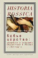Бабье царство: Дворянки и владение имуществом в России (1700-1861) Маррезе М.