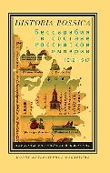 Бессарабия в составе Российской империи (1812—1917). Кушко А., Таки В.