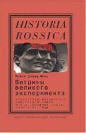 Витрины великого эксперимента. Культурная дипломатия Советского Союза и его западные гости, 1921—1941 годы. Майкл Дэвид-Фокс