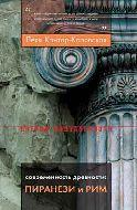 Современность древности: Пиранези и Рим. Лёля Кантор-Казовская.