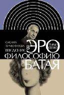 Введение в эротическую философию Жоржа Батая. Оксана Тимофеева