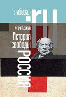 История свободы. Россия. Исайя Берлин