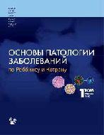Основы патологии заболеваний по Роббинсу и Котрану. т. 1. Кумар В. и др.