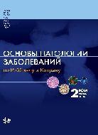 Основы патологии заболеваний по Роббинсу и Котрану. т. 2. Кумар В. и др.