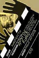 Другое кино: Статьи по истории отечественного кино первой трети XX века. Р. Янгиров