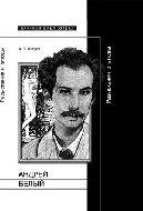 Андрей Белый: разыскания и этюды. А. Лавров