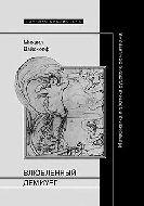 Влюбленный демиург: Метафизика и эротика русского романтизма. М. Вайскопф