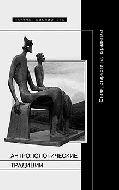 Антропологические традиции: стили, стереотипы, парадигмы