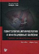 Неонатология: Гематология, иммунология и инфекционные болезни