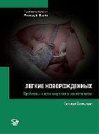 Неонатология: Легкие новорожденных