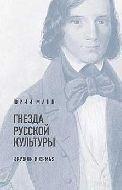 Гнезда русской культуры (кружок и семья). Ю. Манн