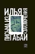 Илья Габай: Письма из заключения (1970-1972)