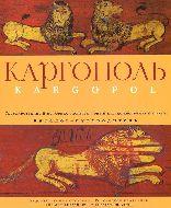 С.В. Митурич (изд., сост.) Каргополь , альбом каталог