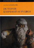 История елочной игрушки, или как наряжали советскую елку. Алла Сальникова