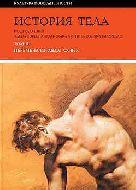 История тела. Т. 3: Перемена взгляда: XX век.