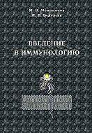 Введение в иммунологию. Меньшиков И.В., Бедулева Л.В.