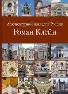 Архитектурное наследие России. Роман Клейн