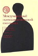Международный психоаналитический ежегодник. Вып. 1
