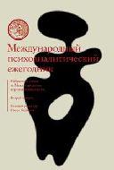 Международный психоаналитический ежегодник. Вып. 2