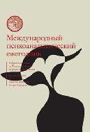 Международный психоаналитический ежегодник. Вып. 3