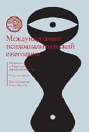 Международный психоаналитический ежегодник. Вып. 4