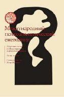 Международный психоаналитический ежегодник. Вып. 5